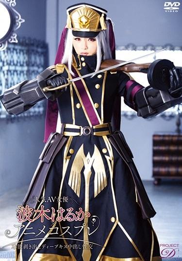 Actress Haruka Tsuki × Anime Cosplay